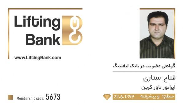 فتاح ستاری  با کد عضویت : 5673  تا تاریخ : 22.6.1399  اپراتور تاورکرین سطح 1 و پیشرفته  لیفتینگ بانک می باشد بدیهی است، نسخه های عضویت داخل وبسایت نیاز به استعلام ندارد ولی هر گونه گواهی کاغذی از طریق:  تلفن:  02188930943  موبایل:  تماس مستقیم یا واتس اپ یا تلگرام 09128898594  ایمیل:  021moshaver@gmail.com  قابل استعلام می باشد.  نامبرده تلاش می کند در راستای حفظ و تعالی ایمنی با بانک لیفتینگ همکاری نماید و در آموزش ها و همایش های سالانه شهریور ماه شرکت نماید تا در درجه اول اطلاعات به روز کسب نماید و در درجه دوم با کلیه فعالان حوزه صنعت لیفتینگ و صنایع وابسته از جمله صنعت ساختمان ارتباط موثر و مفید برگزار نماید.     اعضای بانک لیفتینگ و دارندگان کارت عضویت PHQ خود را موظف به رعایت اصول اخلاقی و حرفه ایی کاری می نمایند و از هرگونه باربرداری مخاطره آمیز و حمل نفرات جدا خودداری می نمایند.  هر گونه تغییر در محل کار و فعالیت خود و یا تغییر در وضعیت جسمانی و از جمله بینایی خود را در اسرع وقت با تلفن 02188930943 و یا 09128898594 در میان می گذارند.