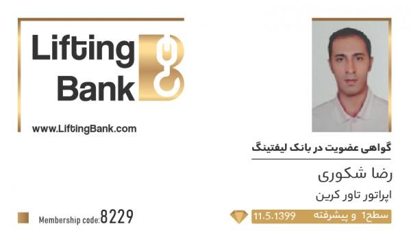 رضا شکوری    با کد عضویت : 8229    تا تاریخ : 11.5.1399    اپراتور تاورکرین سطح 1 و پیشرفته    لیفتینگ بانک می باشد بدیهی است، نسخه های عضویت داخل وبسایت نیاز به استعلام ندارد ولی هر گونه گواهی کاغذی از طریق:  تلفن:  02188930943  موبایل:  تماس مستقیم یا واتس اپ یا تلگرام 09128898594  ایمیل:  021moshaver@gmail.com  قابل استعلام می باشد.  نامبرده تلاش می کند در راستای حفظ و تعالی ایمنی با بانک لیفتینگ همکاری نماید و در آموزش ها و همایش های سالانه شهریور ماه شرکت نماید تا در درجه اول اطلاعات به روز کسب نماید و در درجه دوم با کلیه فعالان حوزه صنعت لیفتینگ و صنایع وابسته از جمله صنعت ساختمان ارتباط موثر و مفید برگزار نماید.     اعضای بانک لیفتینگ و دارندگان کارت عضویت PHQ خود را موظف به رعایت اصول اخلاقی و حرفه ایی کاری می نمایند و از هرگونه باربرداری مخاطره آمیز و حمل نفرات جدا خودداری می نمایند.  هر گونه تغییر در محل کار و فعالیت خود و یا تغییر در وضعیت جسمانی و از جمله بینایی خود را در اسرع وقت با تلفن 02188930943 و یا 09128898594 در میان می گذارند.